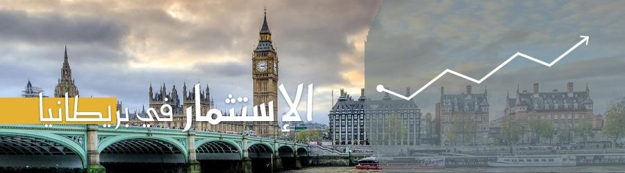بنر الاستثمار في بريطانيا