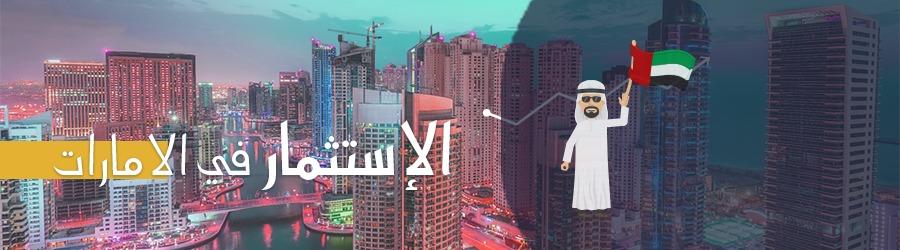 الاستثمار في الإمارات